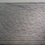 Bas relief épigraphique en marbre, Egypte